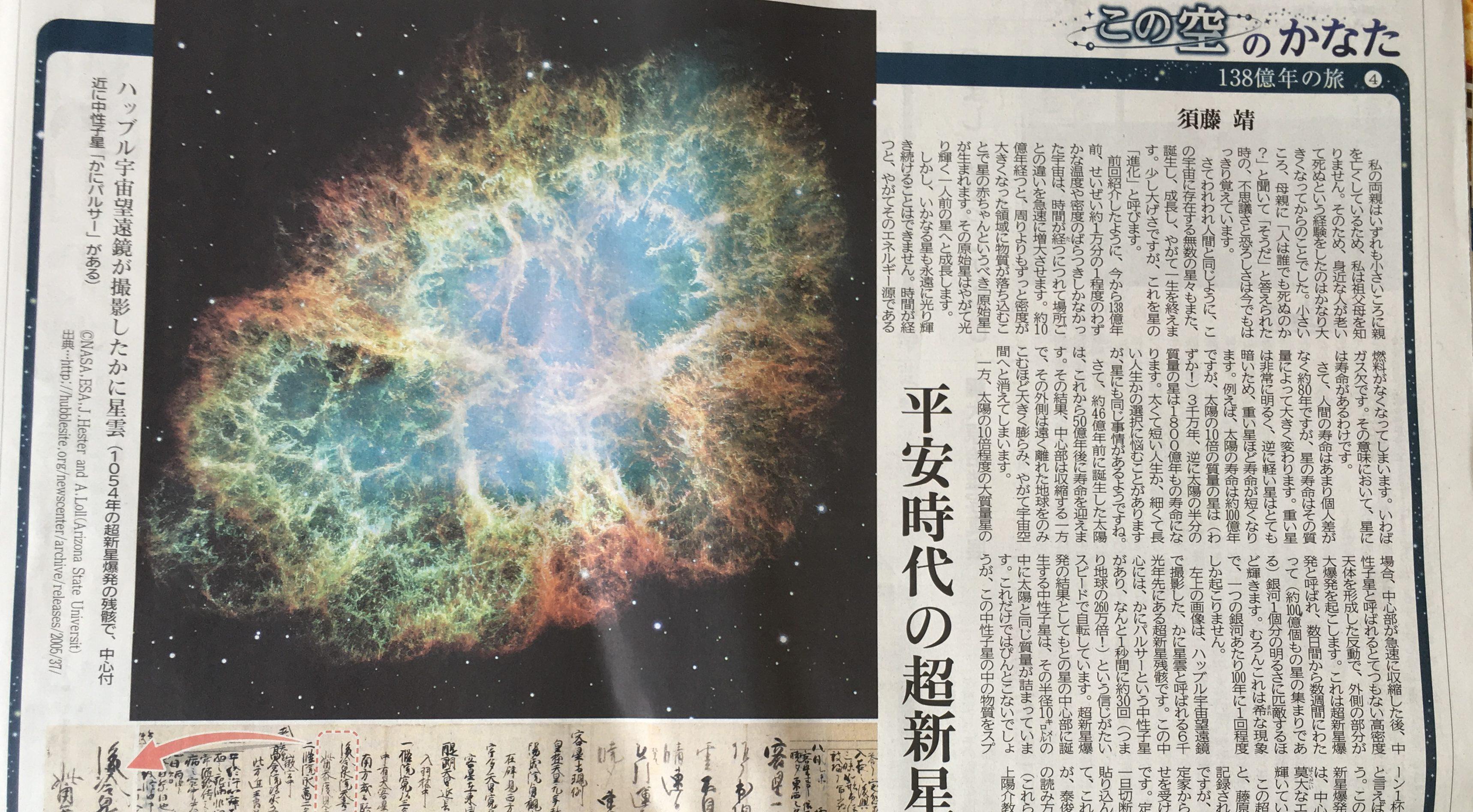 新聞記事 081