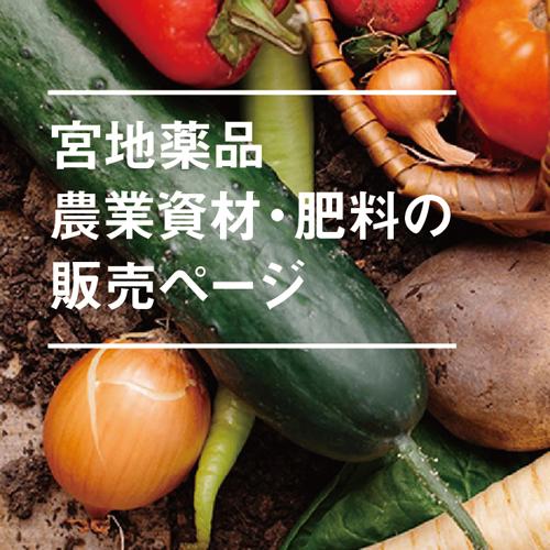 肥料・農業資材販売のイメージ